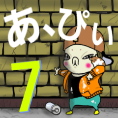 [LINEスタンプ] あ、ぴぃ7