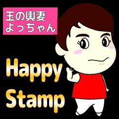 玉の輿妻よっちゃんのHAPPY STAMP