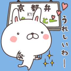 うさころ 京都弁