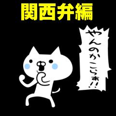 エス猫とエム猫 関西弁編