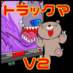 トラックマV2