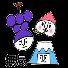 桃子さんとブドさんと富士さんの甲州弁