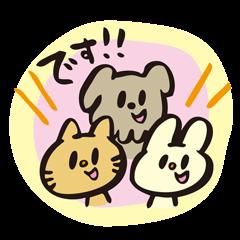 犬猫うさぎ〜敬語編〜