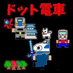 ドット電車