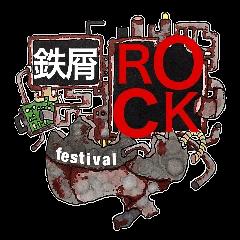 鉄屑ROCK フェス ~初毒~
