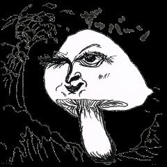 筆書き 純情椎茸