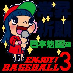 野球チームと応援団 3【四字熟語!編】