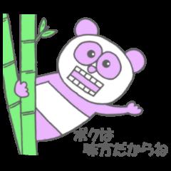★☆そっと支えるパンダ1★☆