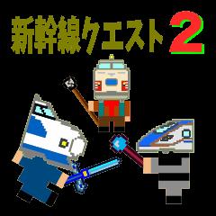 新幹線クエスト2