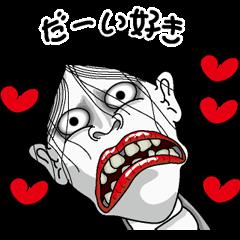 LOVE LOVE 蛇女さん