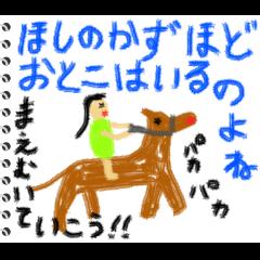 幼稚園児の絵日記 5(大人の女子用)