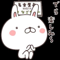 うさころ 名古屋弁