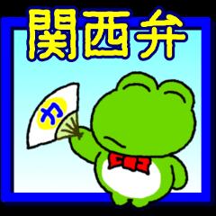 関西弁!カエル(蛙)のスタンプ