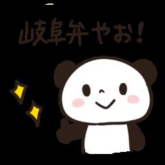岐阜のパンダ パート3