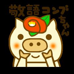 敬語コンブちゃん