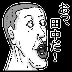 対田中用スタンプ