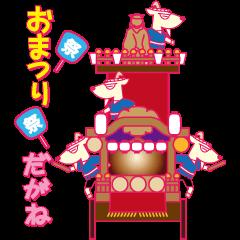 熊谷だがね フェスティバル!