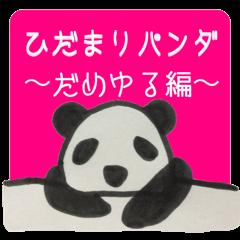 ひだまりパンダ 〜だめゆる編〜