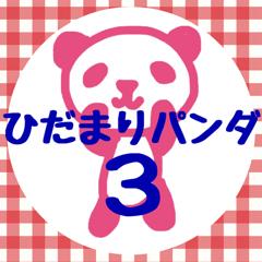 ひだまりパンダ3