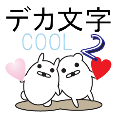 [LINEスタンプ] デカ文字COOL!2の画像(メイン)