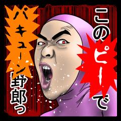 うざいタイツ男2