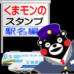 くまモンのスタンプ(駅名で伝えよう編)