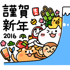 あけおめ2016年