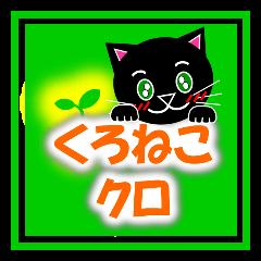 あいさつ★黒猫★「3匹のこねこ 3」クロ