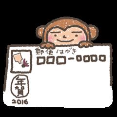 メリクリ&2016新年(あけおめver)