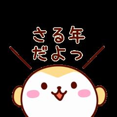 2016☆さる年あけおめスタンプ!