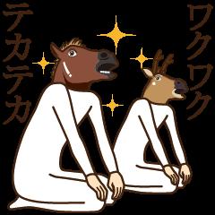 馬と鹿オノマトペ