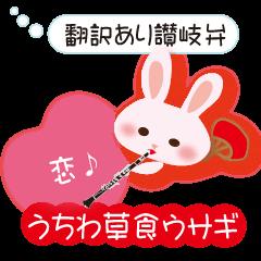 讃岐弁の恋うちわ草食ウサギ(翻訳あり)