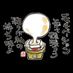 中溝裕子のオリジナル笑(絵)手紙スタンプ