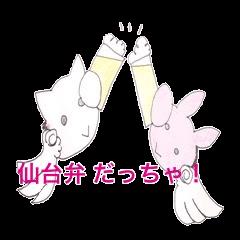[LINEスタンプ] 天使のネコとウサギ  仙台弁だっちゃ (1)