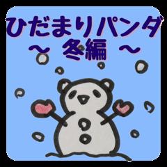 ひだまりパンダ 冬編
