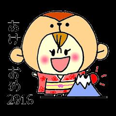 きぐるみんちゃんのお正月(2016年さる)