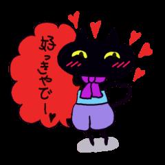 大阪弁 ガテン 黒猫黒子