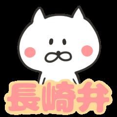 長崎弁のぬこ