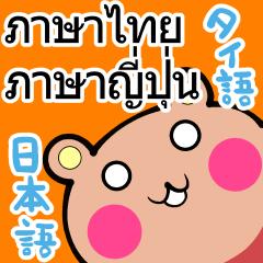 タイ語と日本語のスタンプ