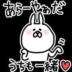 うさきちびより〜おくさまあいづち編〜