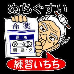 うちなーあびー【沖縄方言】練習いちち