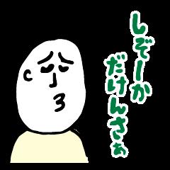 静岡県の とある地域の方言 其の一