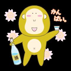 幸せを呼ぶ黄色いおさる ハピ助