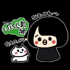 まきちゃんとねこ 福島弁