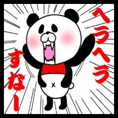 パンダ星人♡1号2号~癒しのスタンプ~