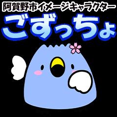 ごずっちょ 阿賀野市イメージキャラクター