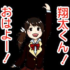 ★★★「翔太さん」に送る用スタンプ★★★