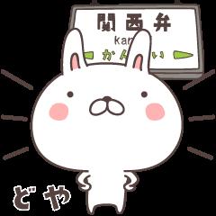 うさころ 関西弁