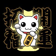 超御利益 招き猫家族