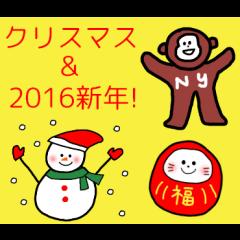 リコのクリスマス&年末年始 2016年 お正月